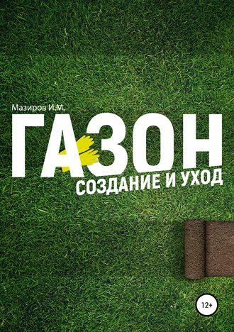 Илья Мазиров, Газон. Создание и уход