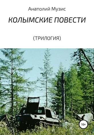 Анатолий Музис, Колымские повести