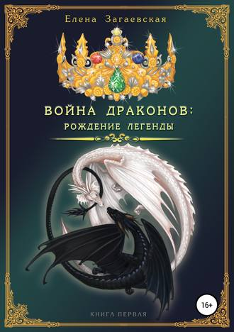 Елена Загаевская, Война драконов. Рождение легенды