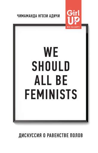 Чимаманда Адичи, We should all be feminists. Дискуссия о равенстве полов