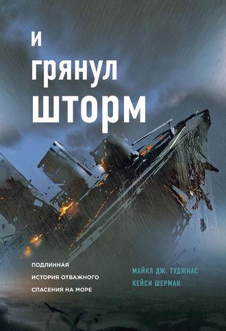 Майкл Дж. Туджиас, И грянул шторм. Подлинная история отважного спасения на море