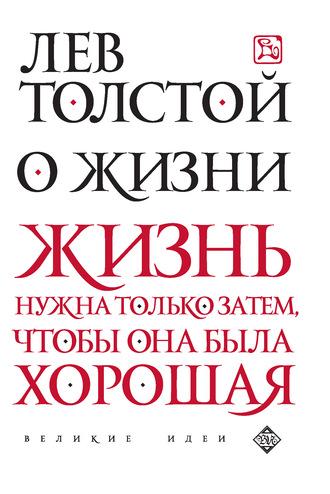 Лев Толстой, О жизни