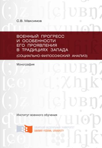 Сергей Максимов, Военный прогресс и особенности его проявления в традициях Запада (социально-философский анализ)