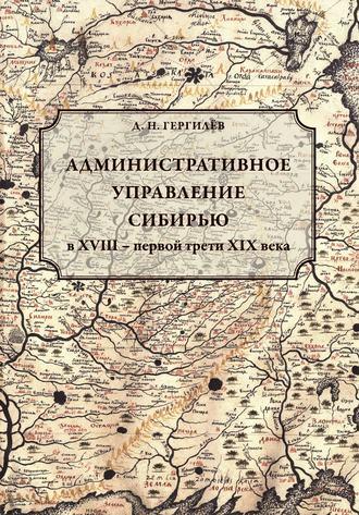 Денис Гергилёв, Административное управление Сибирью в XVIII – первой трети XIX века