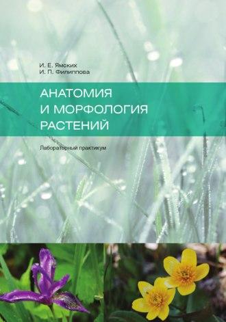 И. Ямских, И. Филиппова, Анатомия и морфология растений