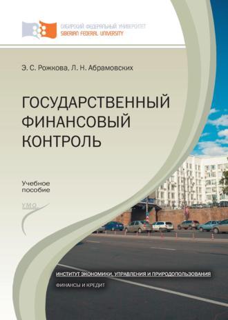 Любовь Абрамовских, Эльвира Рожкова, Государственный финансовый контроль