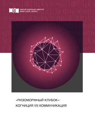 Наталья Уканакова, Елена Чистова, «Ризоморфный клубок»: когниция vs коммуникация