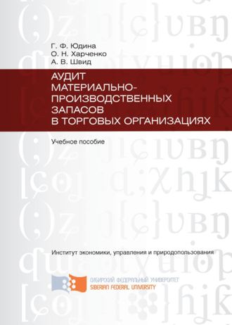 Ольга Харченко, Анна Швид, Аудит материально-производственных запасов в торговых организациях