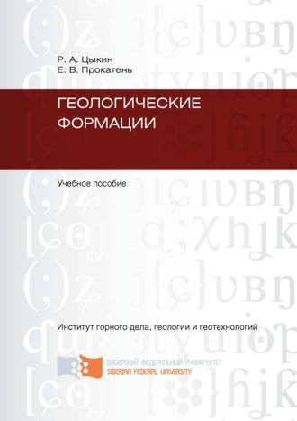 Ростислав Цыкин, Елена Прокатень, Геологические формации