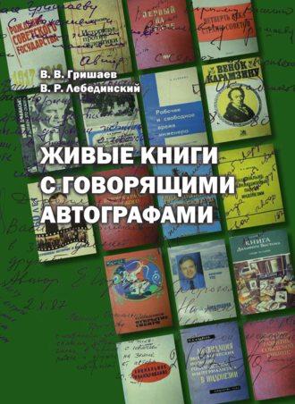 Василий Гришаев, Валерий Лебединский, Живые книги с говорящими автографами