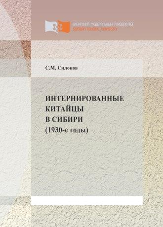 Сергей Силонов, Интернированные китайцы в Сибири (1930-е годы)