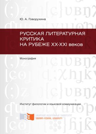 Юлия Говорухина, Русская литературная критика на рубеже ХХ-ХХI веков