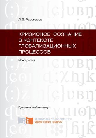 Леонид Рассказов, Кризисное сознание в контексте глобализационных процессов