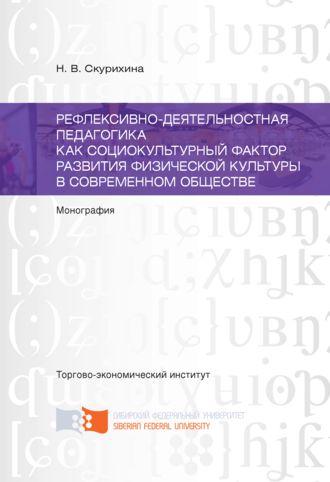 Наталья Скурихина, Рефлексивно-деятельностная педагогика как социокультурный фактор развития физической культуры в современном обществе
