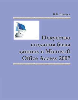 Валентина Быкова, Искусство создания базы данных в Microsoft Office Access 2007