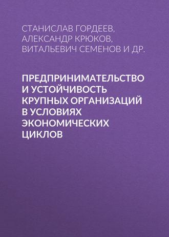 Станислав Гордеев, Александр Крюков, Предпринимательство и устойчивость крупных организаций в условиях экономических циклов