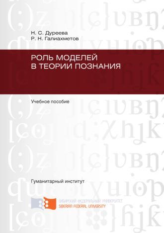 Наталья Дуреева, Равиль Галиахметов, Роль моделей в теории познания