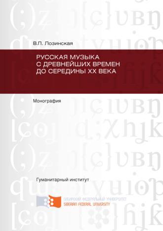Вера Лозинская, Русская музыка с древнейших времен до середины XX века