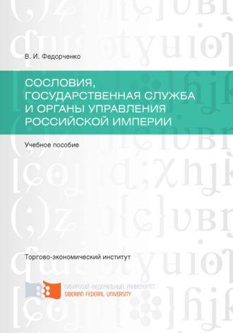 Валерий Федорченко, Сословия, государственная служба и органы управления Российской империи