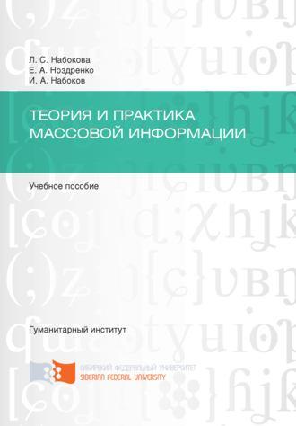 Лариса Набокова, Елена Ноздренко, Теория и практика массовой информации