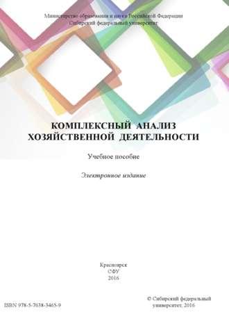 Шамиль Шовхалов, Наталья Соловьева, Комплексный анализ хозяйственной деятельности