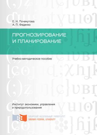 Елена Почекутова, Анастасия Феденко, Прогнозирование и планирование