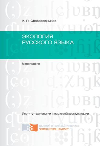 Александр Сковородников, Экология русского языка
