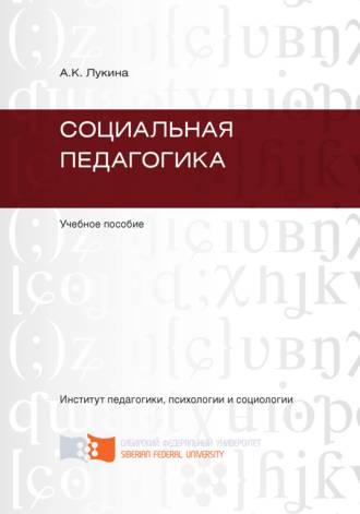 А. Лукина, Социальная педагогика