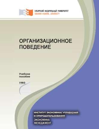 Ольга Егошина, Ирина Моськина, Организационное поведение