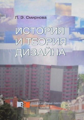 Любовь Смирнова, История и теория дизайна