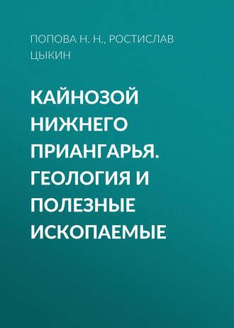 Ростислав Цыкин, Попова Н.Н., Кайнозой Нижнего Приангарья. Геология и полезные ископаемые