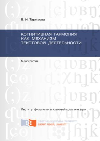 Виктория Тармаева, Когнитивная гармония как механизм текстовой деятельности