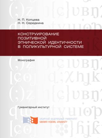 Наталья Копцева, Наталья Середкина, Конструирование позитивной этнической идентичности в поликультурной системе