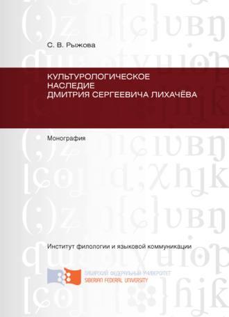 Светлана Рыжова, Культурологическое наследие Дмитрия Сергеевича Лихачёва