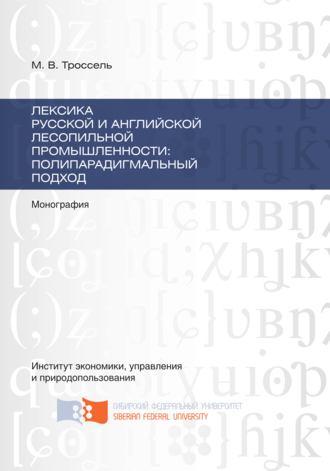 Марина Троссель, Лексика русской и английской лесопильной промышленности: полипарадигмальный подход