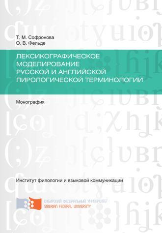 Ольга Фельде, Татьяна Софронова, Лексикографическое моделирование русской и английской пирологической терминологии