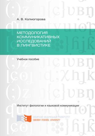 Анастасия Колмогорова, Методология коммуникативных исследований в лингвистике