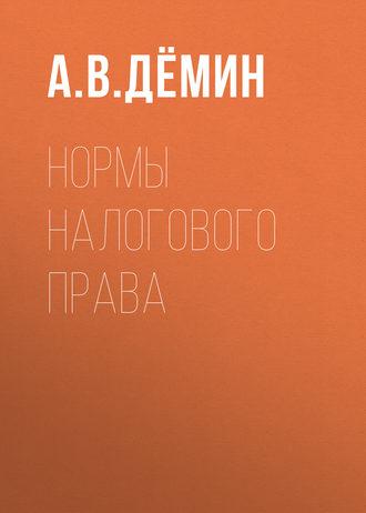 Александр Дёмин, Нормы налогового права