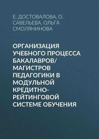 Е. Достовалова, О. Савельева, Организация учебного процесса бакалавров/магистров педагогики в модульной кредитно-рейтинговой системе обучения