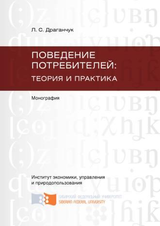 Людмила Драганчук, Поведение потребителей: теория и практика