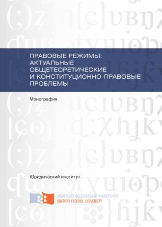 А. Малько, Н. Тетерятников, Правовые режимы: актуальные общетеоретические и конституционно-правовые проблемы