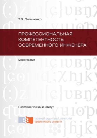 Тамара Сильченко, Профессиональная компетентность современного инженера