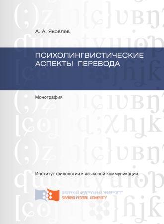 Андрей Яковлев, Психолингвистические аспекты перевода