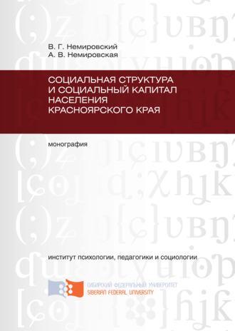 Анна Немировская, Валентин Немировский, Социальная структура и социальный капитал населения Красноярского края