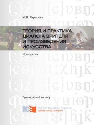 Мария Тарасова, Теория и практика диалога зрителя и произведения искусства
