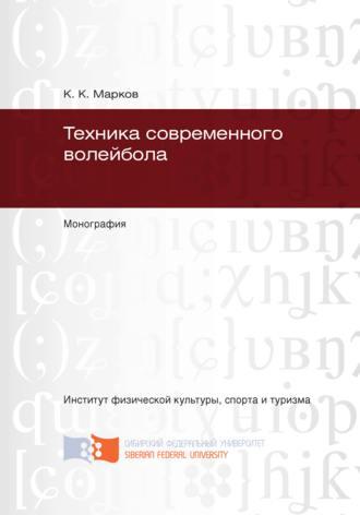 Константин Марков, Техника современного волейбола