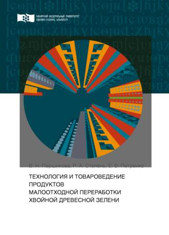 Елена Петренко, Роберт Степень, Технология и товароведение продуктов малоотходной переработки хвойной древесной зелени