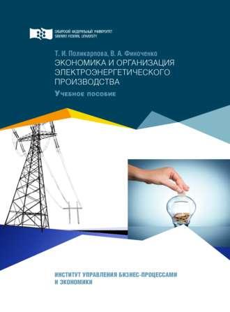 Татьяна Поликарпова, Вера Финоченко, Экономика и организация электроэнергетического производства