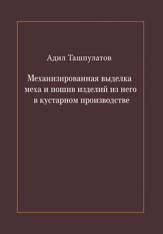 Адил Ташпулатов, Механизированная выделка меха и пошив изделий из него в кустарном производстве