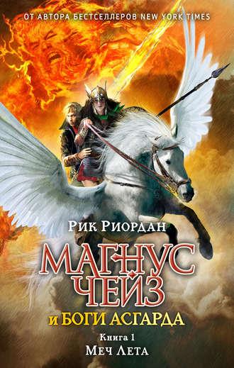 Рик Риордан, Магнус Чейз и боги Асгарда. Книга 1. Меч Лета